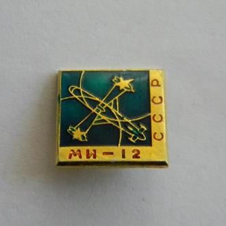 Знак авиации МИ-12