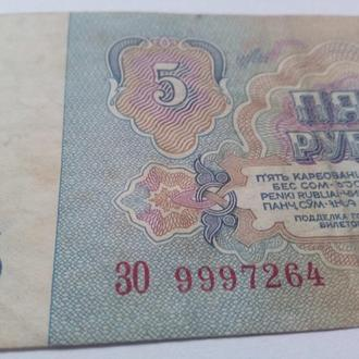 5 Рублей 1961 Года СССР. Интересный номер.