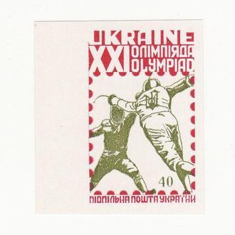 Олімпіада 40 шагів 1976 ППУ Підп. Пошта України оливково-червона без зубців Монреаль, фехтування