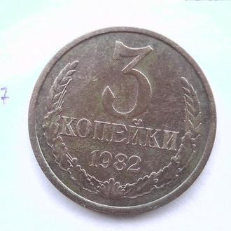 3 копейки СССР 1982 год