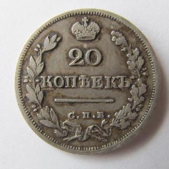 20 копеек 1824 год