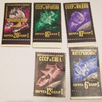 Международное сотрудничество в космосе 1976