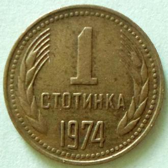 (А) Болгария 1 стотинка, 1974