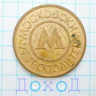 Жетон М Метро Метрополитен Москва металл магнитится №6