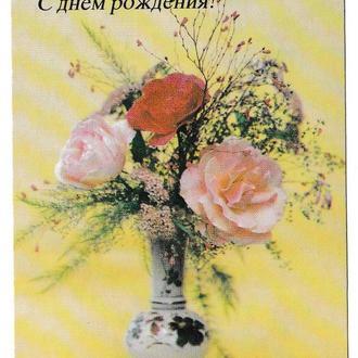 Открытка мини 1986 Цветы, С Днём Рождения!