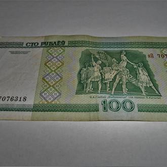 Оригинал. Беларусь 100 рублей 2000 года. Серия: яП 7076318.