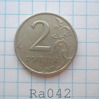 Монета Россия 1998 2 рубля СпМД (не магнитная)