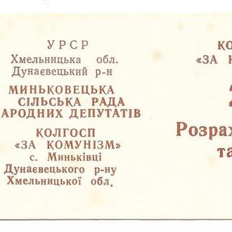 Минькивцы 25 талонов 1989 За коммунизм колхоз, Дунаевцы, Хмельницкий
