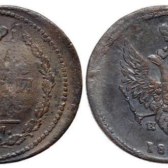 2 копейки 1810 ЕМ НМ года №4978
