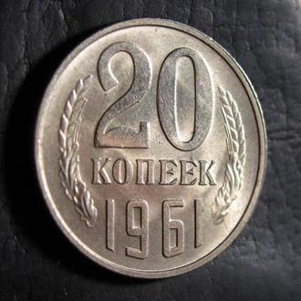 Ценная монета СССР: 20 копеек 1961 перепутка