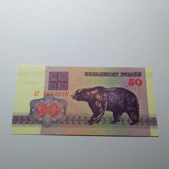 50 рублей 1992, Белорус, Пресс, unc
