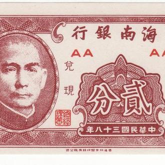 Китай Хайнаньский банк 2 цента фыня 1949