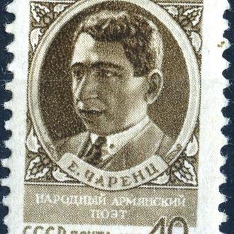 СССР. Чаренц (серия)* 1958 г.