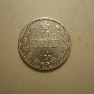 20 копеек 1864 года