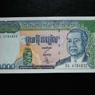 Камбоджа / Cambodia 10000 Riels 1998 Pick 47b2 UNC ОЧЕНЬ РЕДКАЯ !!! Одна на аукционе !!!