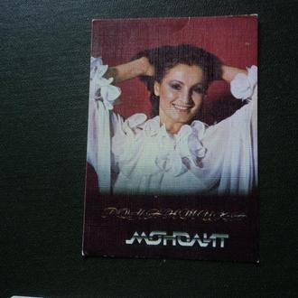 Девушка красавица.  1988г.