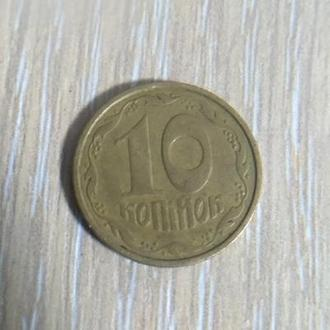 10 копеек 1992р