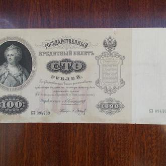 100 рублей 1898 года ОРИГИНАЛ  СОСТОЯНИЕ