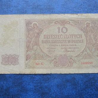 Банкнота 10 злотых Польша 1940 оккупация