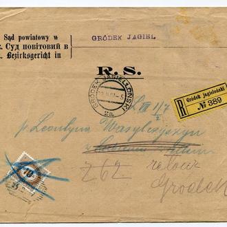 УКРИНА 1907 ЛЬВОВ ГОРОДОК АВСТРИЯ СУД ПОВЕСТКА