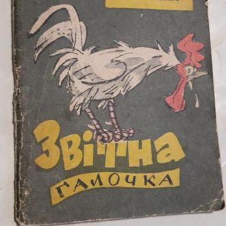 Звітна галочка О.Лукяненко (Б-ка Перця)