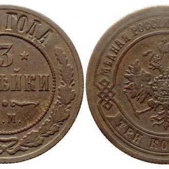 3 копейки 1872 года №4269