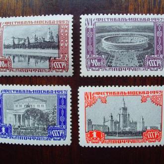 СССР.1957г. Виды Москвы. Полная серия. MNH