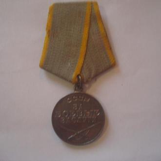 """Медаль """"За Боевые Заслуги""""  № 264 111"""