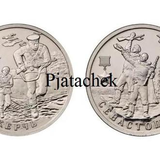 2 рубля 2017 Керчь и Севастополь города-герои  2 монеты одним лотом