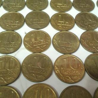 Продам монеты 10 копеек  2004-2005 года