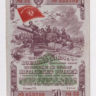 ТРЕТИЙ ГОСУДАРСТВЕННЫЙ ВОЕННЫЙ ЗАЕМ - СССР = Облигация 50 руб. = 1944 г. =