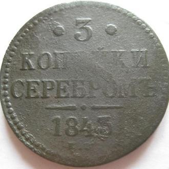 3 копейки серебром 1843г.