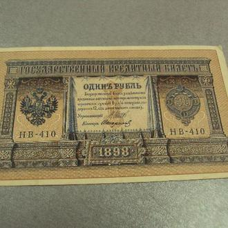 банкнота 1 рубль 1898 №13