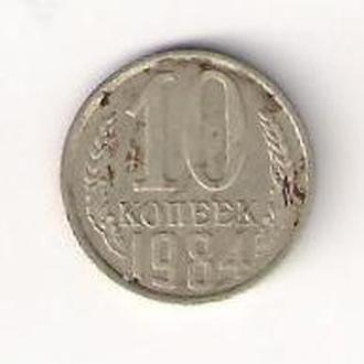 10 копеек 1984