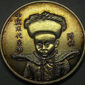 Китай медаль 1911 год СЕРЕБРО! вес 11 гр.