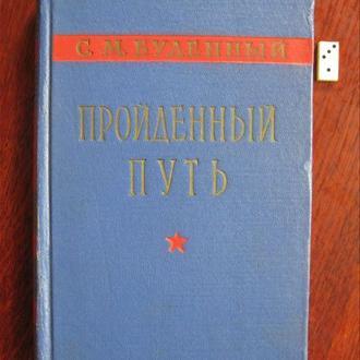 маршал С.Буденный Пройденный путь 1958 год