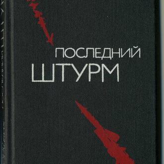книга Последний штурм - Михаил Домогацких