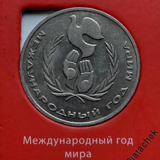 1 рубль СССР Международный год Мира