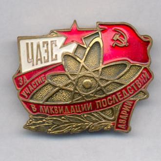 Знак Чернобыль ЗА УЧАСТИЕ В ЛИКВИДАЦИИ.
