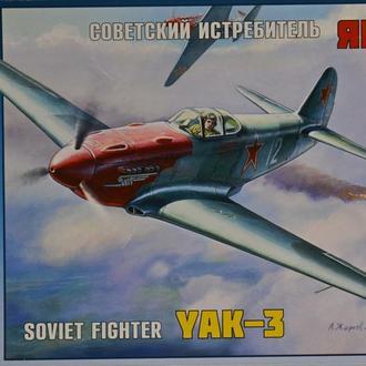 Сборная модель самолета Як-3  1:48 Звезда