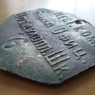 Увольнительный (личный) жетон до 1917 года