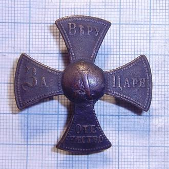 Крест ополченца Александр 3