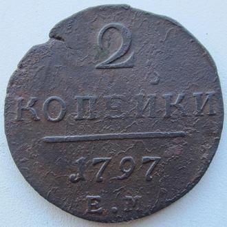2 копейки 1797 год