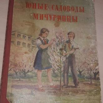 Юные садоводы мичуринцы 1949 год Изд-во ЦК ВЛКСМ Молодая гвардия