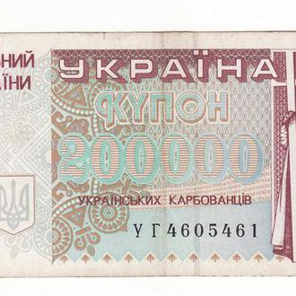 200000 карбованцев купон 1994 серия УГ