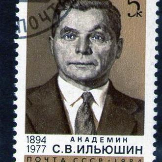 SS 1984 г. академик С.В. Ильюшин