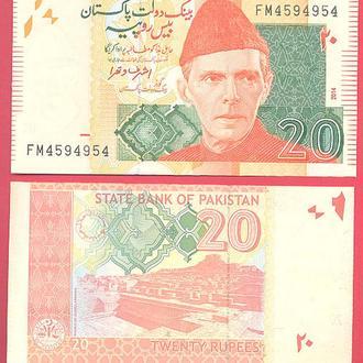 Боны Азия Пакистан 20 рупий 2014 г.