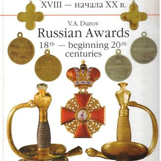 Каталог Русские награды XVIII - начала ХХ в