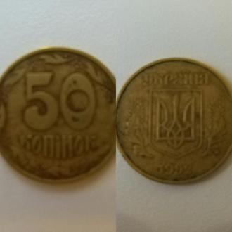 50 коп 1992г.