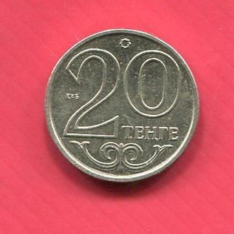 Казахстан 20 тенге